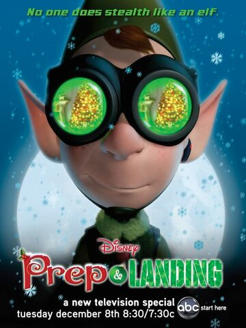 Приготовление и начало (Prep & Landing)