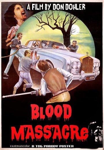 Кровавая резня (1991)