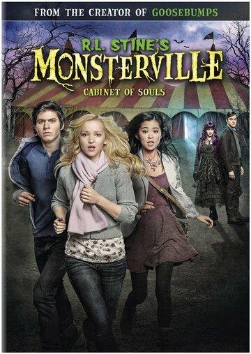 Монстервилль / R.L. Stine's Monsterville: Cabinet of Souls (2015)