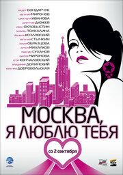 Смотреть онлайн Москва, я люблю тебя!