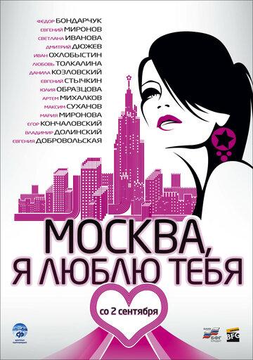 Москва, я люблю тебя! 2009