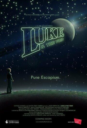 Люк и пустота (Luke & the Void)