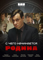 С чего начинается Родина (2014)