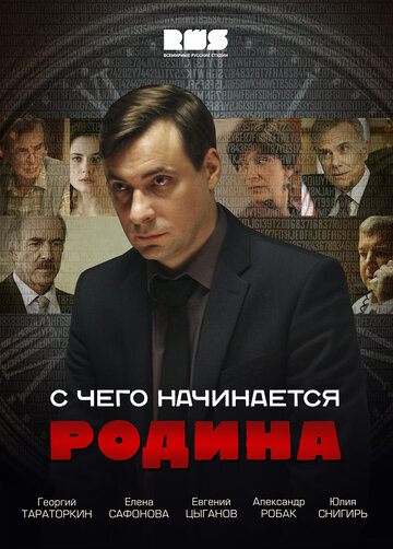 � ���� ���������� ������ (S chego nachinaetsya Rodina)