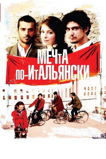 Мечта по-итальянски (2008)
