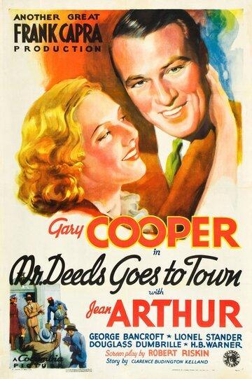 Постер к фильму Мистер Дидс переезжает в город (1936)