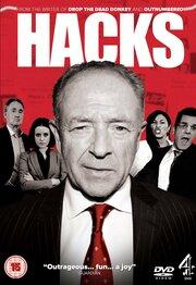 Халтурщики (2012)