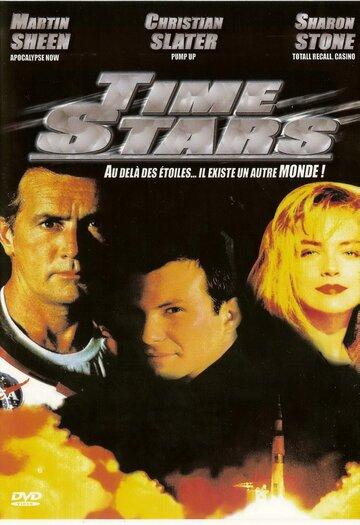 За пределами звезд (1989)
