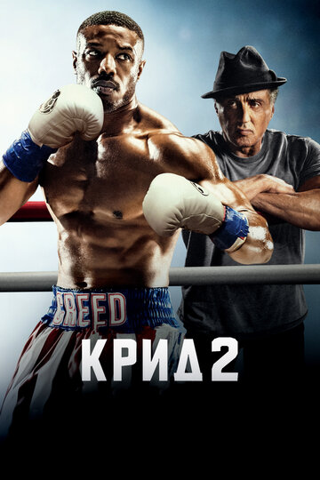 Крид 2 (Creed II2018)