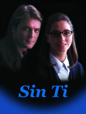 Без тебя (1997) полный фильм