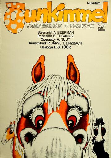 Жеребёнок в яблоках (1981)