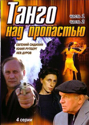 Танго над пропастью (1997)