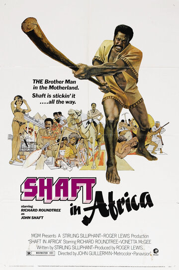 Шафт в Африке (Shaft in Africa)