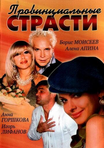 Провинциальные страсти (2006) полный фильм онлайн