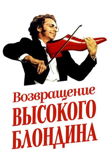 Возвращение высокого блондина (1974) полный фильм