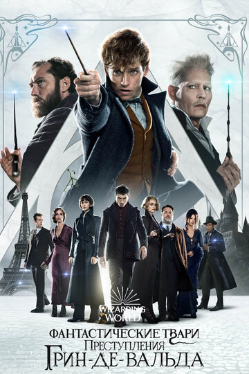 Фантастические твари: Преступления Грин-де-Вальда/Fantastic Beasts: The Crimes of Grindelwald