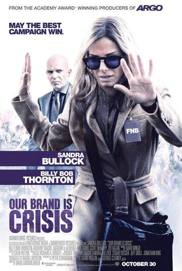 Наш бренд – кризис (2015) полный фильм онлайн