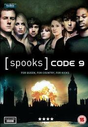 Смотреть онлайн Призраки: Код 9