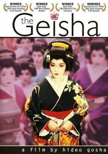 Гейша (1983)