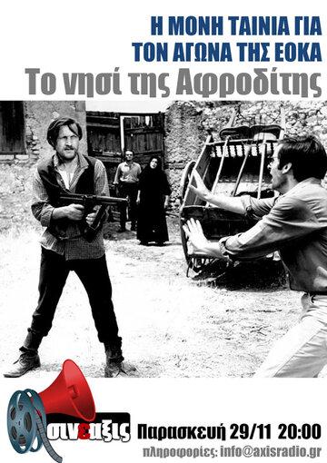 Остров Афродиты (1965)