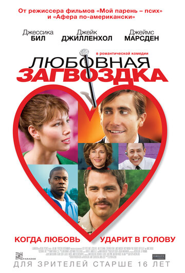 �������� ��������� (Accidental Love)