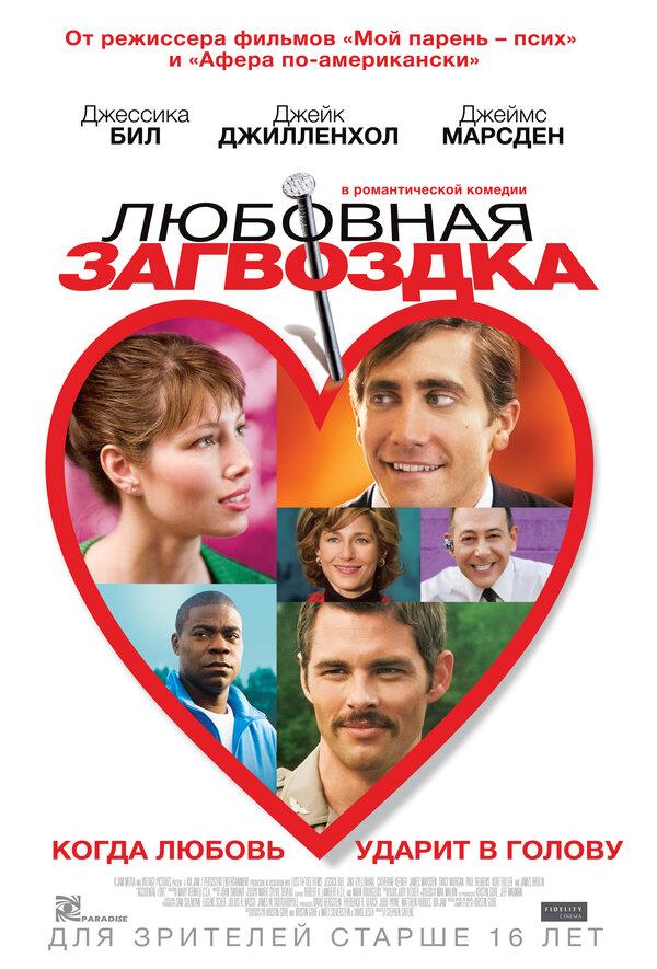Отзывы к фильму – Любовная загвоздка (2013)