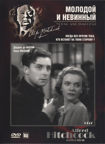 Молодой и невинный (1937) полный фильм онлайн