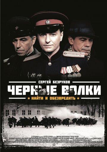 Черные волки (2011)