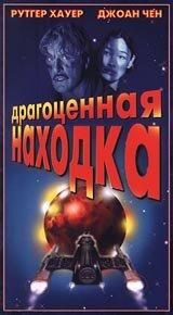 Драгоценная находка (1996)