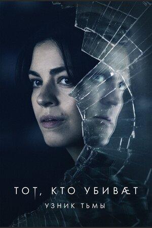 Тот, кто убивает — Узник тьмы (2019)