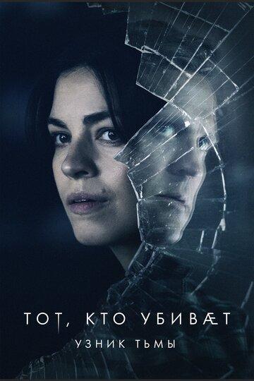 Тот, кто убивает – Узник тьмы 1 сезон