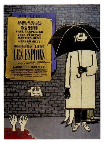 Шпионы (1957)