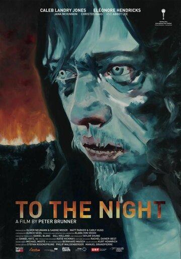 К ночи (2018)