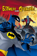 Бэтмен против Дракулы (2005)