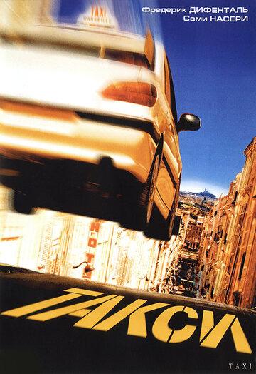 Такси (1998) полный фильм