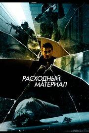 Расходный материал (2013)