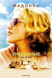 Унесенные (2002)
