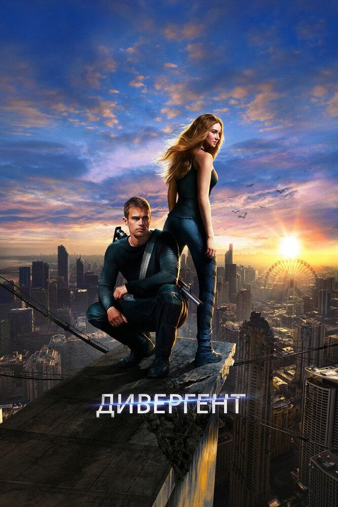 Дивергент (2014) смотреть онлайн HD720p в хорошем качестве бесплатно