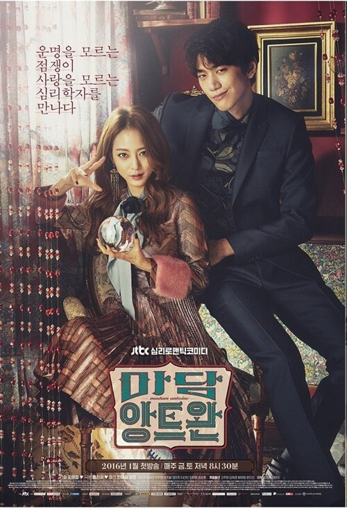 957769 - Мадам Антуан ✦ 2016 ✦ Корея Южная