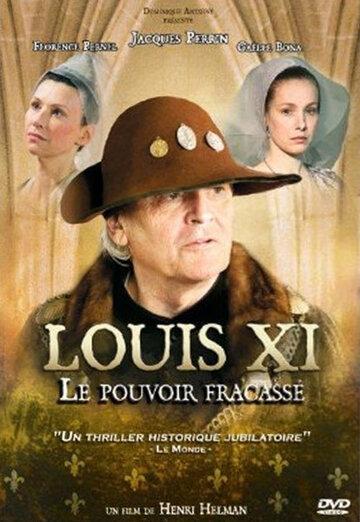 Людовик XI: Разбитая власть (ТВ)