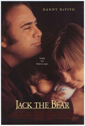 Джек-медведь 1993