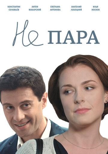 Не пара (2015)