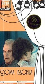 Дома вдовца (1975)