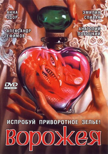 Ворожея (2008)