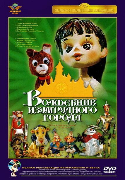 Волшебник Изумрудного города. Фильм третий: Изумрудный город мультфильм (1974)