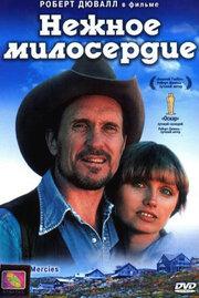 Нежное милосердие (1983)