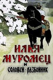 Смотреть онлайн Илья Муромец и Соловей Разбойник