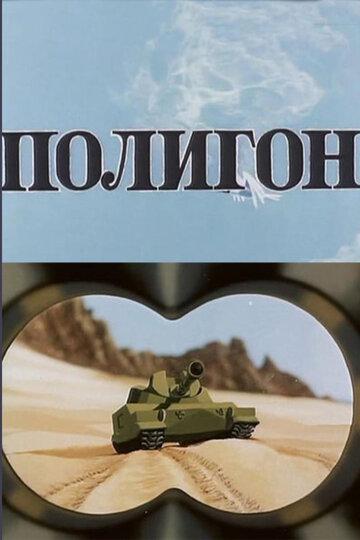 Полигон (1977)