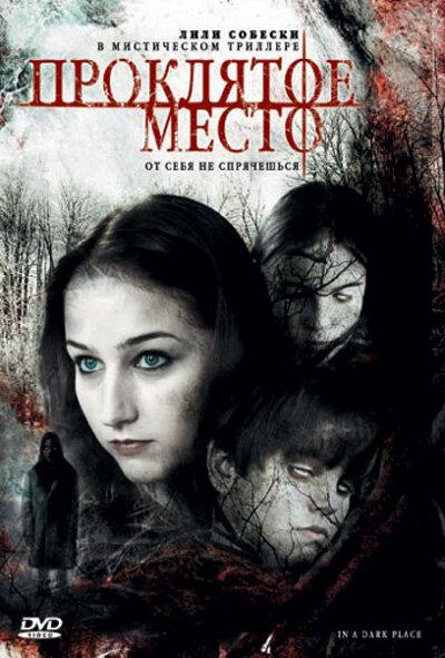 Смотреть онлайн фильм ужас амитивилля в качестве 720