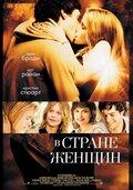 http://www.kinopoisk.ru/images/film/81540.jpg
